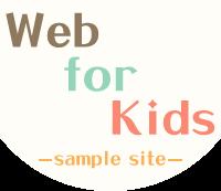 子供向けサイト