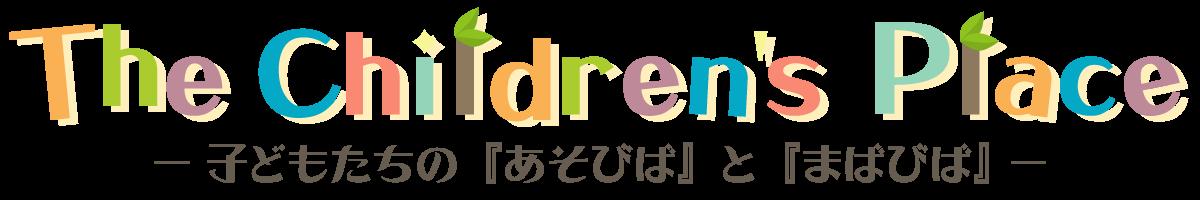 the children's place -子どもたちの『あそびば』と『まばびば』-