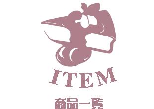 ITEM-商品一覧-