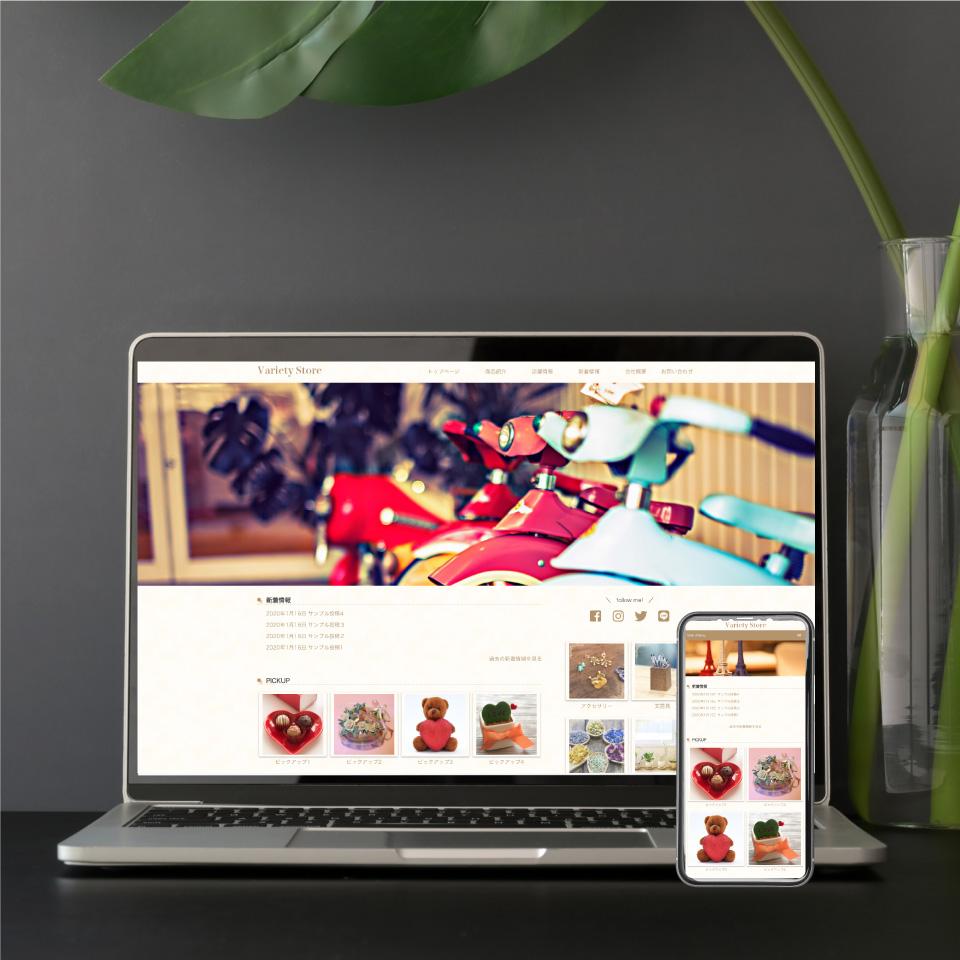 雑貨店サイト