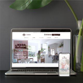 住宅リフォーム事業サイト